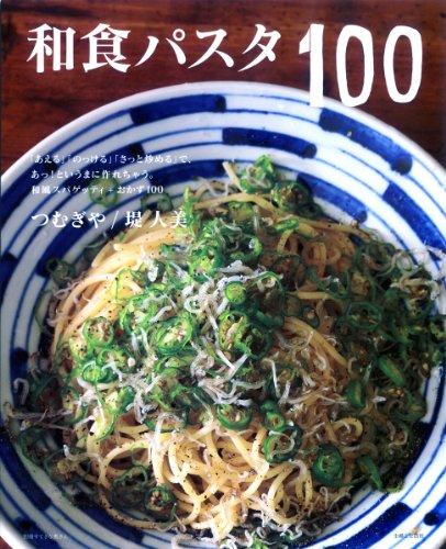 和食パスタ100の詳細を見る