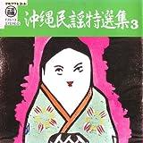 沖縄民謡特選集(3)