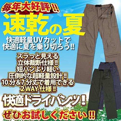 Umineko ウミネコUmineko 2WAY ドライパンツ XXLサイズ ベージュ 7分丈10分丈 速乾 軽量透湿 清涼 UVカット メンズ アウトドア フィッシング 川 釣り ウェア ウミネコ