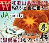 和歌山直送 紀の川柿 秀品 3.5kg規格  柿 黒蜜・黒あま 産地直送