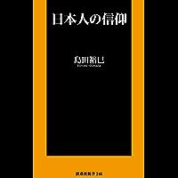 日本人の信仰 (扶桑社BOOKS新書)