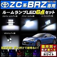 ZC6 BRZ 前期 後期 対応★ LED ルームランプ6点セット 発光色は ホワイト【メガLED】