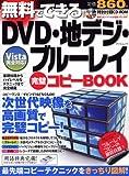 無料でできる!DVD・地デジ・ブルーレイ 完璧コピーBOOK (タツミムック)