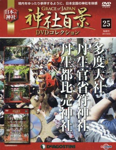 神社百景DVDコレクション 25号 (多度大社・丹生官省符神社・丹生都比売神社) [分冊百科] (DVD付)