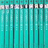 イコノクラスト! 文庫 1-10巻セット (MF文庫J)