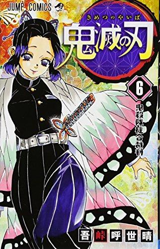 鬼滅の刃 6 (ジャンプコミックス)