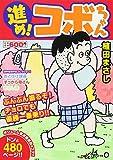 進め!コボちゃん(4): ぶんぶん振るぞ!チョロでも優勝一番乗り!! (まんがタイムマイパルコミックス)