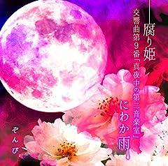 ぞんび「腐り姫」のジャケット画像