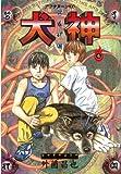 犬神(7) (アフタヌーンKC)