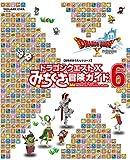 ドラゴンクエストX みちくさ冒険ガイドVol.6 (SE-MOOK)