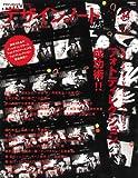 デザインノート no.34―デザインのメイキングマガジン 話題のアートディレクター×フォトグラファーフォトディレクショ (SEIBUNDO Mook)