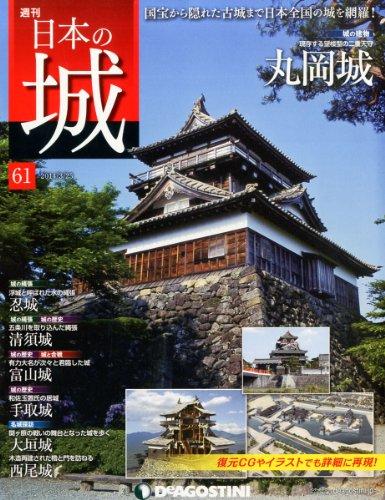 日本の城 61号 (丸岡城) [分冊百科]