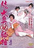 続・大奥マル秘物語[DVD]