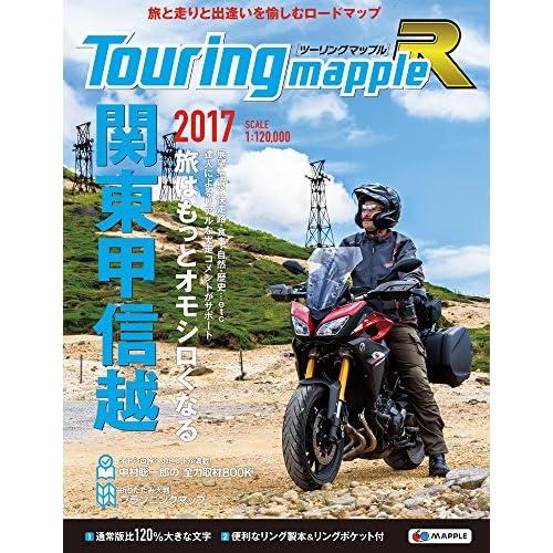 ツーリングマップル R 関東 甲信越 2017 (ツーリング 地図 | マップル)