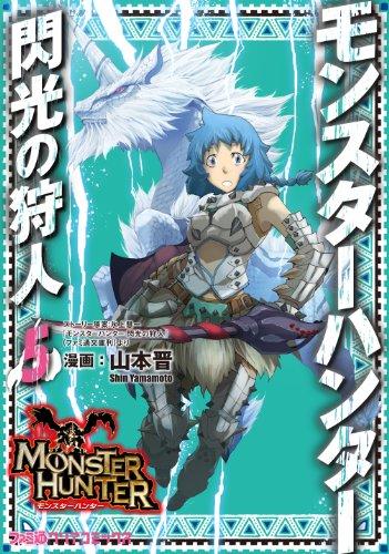 モンスターハンター閃光の狩人(5)
