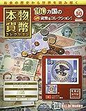 本物の貨幣コレクション(50) 2019年 8/21 号 [雑誌]