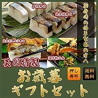 お歳暮ギフトセット 美園 〆鯖寿司 焼き鯖寿司 焼き蒸し穴子寿司 各1本 お漬物3品