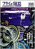 フライの雑誌 108(2016初夏号): 特集1◎シマザキ・ワールド15 レッドアイリーチから30年 島崎憲司郎 Kenshiro Shimazaki 2年ぶりのシマザキ・ワールド最新版。注目の[Shimazaki Flies]プロジェクト経過報告と2016シマザキフライ 特集2◎日本の[スチールヘッド] 夢の魚を追いかける仲間たちの熱いストーリー ニジマスよ、海を目指せ 優しき水辺 斉藤ユキオ since1989 連載100回記念アーカイブ 後篇