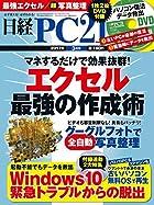 日経PC21(ピーシーニジュウイチ)2017年3月号