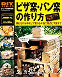 ピザ窯・パン窯の作り方 (学研ムック DIYシリーズ)