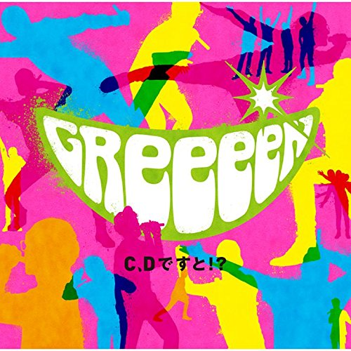 GReeeeN「ビリーヴ」の歌詞に迫る!動画ランキングとアーティスト詳細はこちらの画像