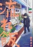 流れ飯 / 藤栄道彦 のシリーズ情報を見る