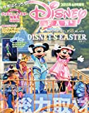 ディズニー・イースター 2015年 06 月号 [雑誌]: ディズニーファン 増刊