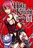 Holy Knight / 宮崎 摩耶 のシリーズ情報を見る
