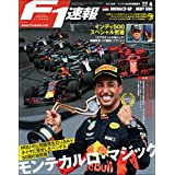 F1 (エフワン) 速報 2018 Rd (ラウンド) 06 モナコGP (グランプリ) /インディ500特別編集号 [雑誌] F1速報