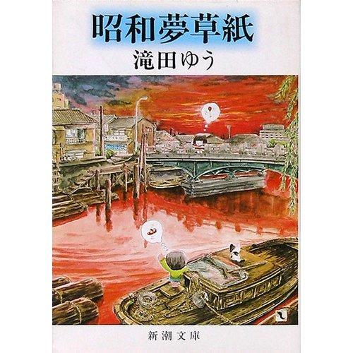 昭和夢草紙 (新潮文庫)の詳細を見る