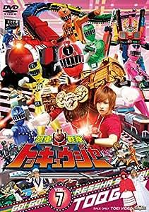 スーパー戦隊シリーズ 烈車戦隊トッキュウジャー VOL.7 [DVD]