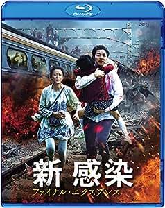 【Amazon.co.jp限定】【Amazon.co.jp限定】新感染 ファイナル・エクスプレス(特典ディスク付) [Blu-ray]