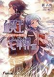 血翼王亡命譚 (3) ―ガラドの夜明け― (電撃文庫)