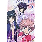 LOVELESS 2 [DVD]