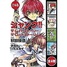 【合本版】シャンク!! 全4巻 (角川スニーカー文庫)
