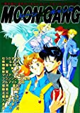 ムーン☆ギャング (Game & anime comics)