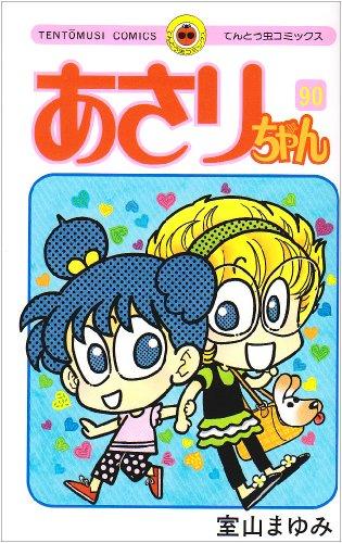 あさりちゃん 90 (てんとう虫コミックス)