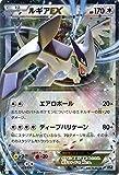 ポケモンカードゲームSM/ルギアEX/THE BEST OF XY