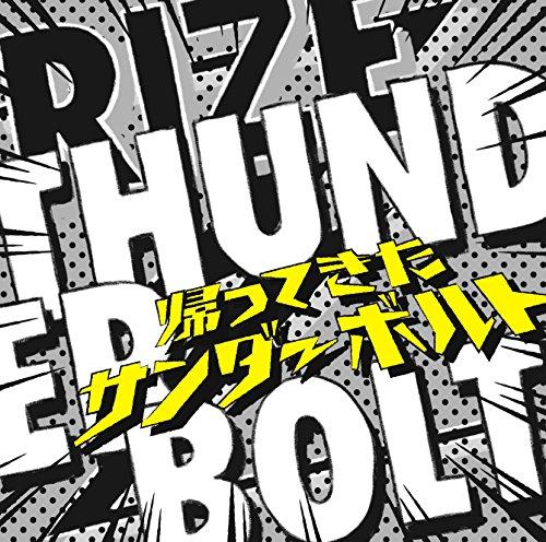 THUNDERBOLT~帰ってきたサンダーボルト~(初回生産限定盤)(Blu-ray Disc付)