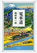 磯崎憲一郎『電車道』の表紙画像