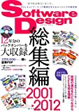 Software Design 総集編 【2001~2012】