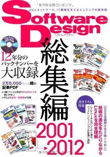 Software Design 総集編 【2001~2012】の詳細を見る