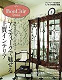 BonChic Special アンティークで魅せる上質インテリア (別冊PLUS1 LIVING)