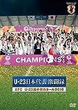 公益財団法人 日本サッカー協会オフィシャルDVD U-23 日本代表激闘録 AFC ...[DVD]