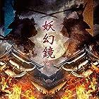 妖幻鏡 -NAGOYA- vol.1 尾張V系音源集(近日発売 予約可)