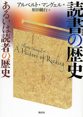 読書の歴史―あるいは読者の歴史の詳細を見る