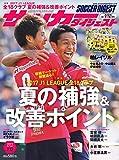 サッカーダイジェスト 2017年 7/13 号 [雑誌]