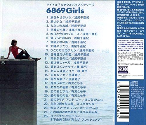アイドル?ミラクルバイブルシリーズ 6869 Girls
