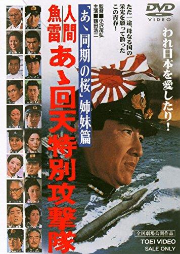 人間魚雷 あゝ回天特別攻撃隊 [DVD]