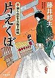 片えくぼ-新・知らぬが半兵衛手控帖(5) (双葉文庫) 画像